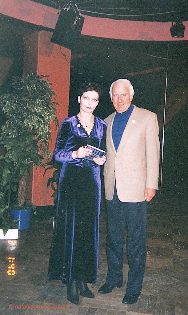С Джимом Роном в Москве