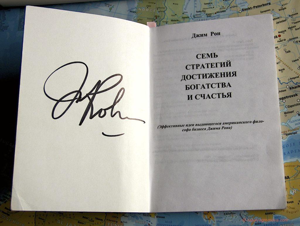 Автограф Джима Рона
