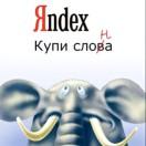 Яндекс Директ: купи слона