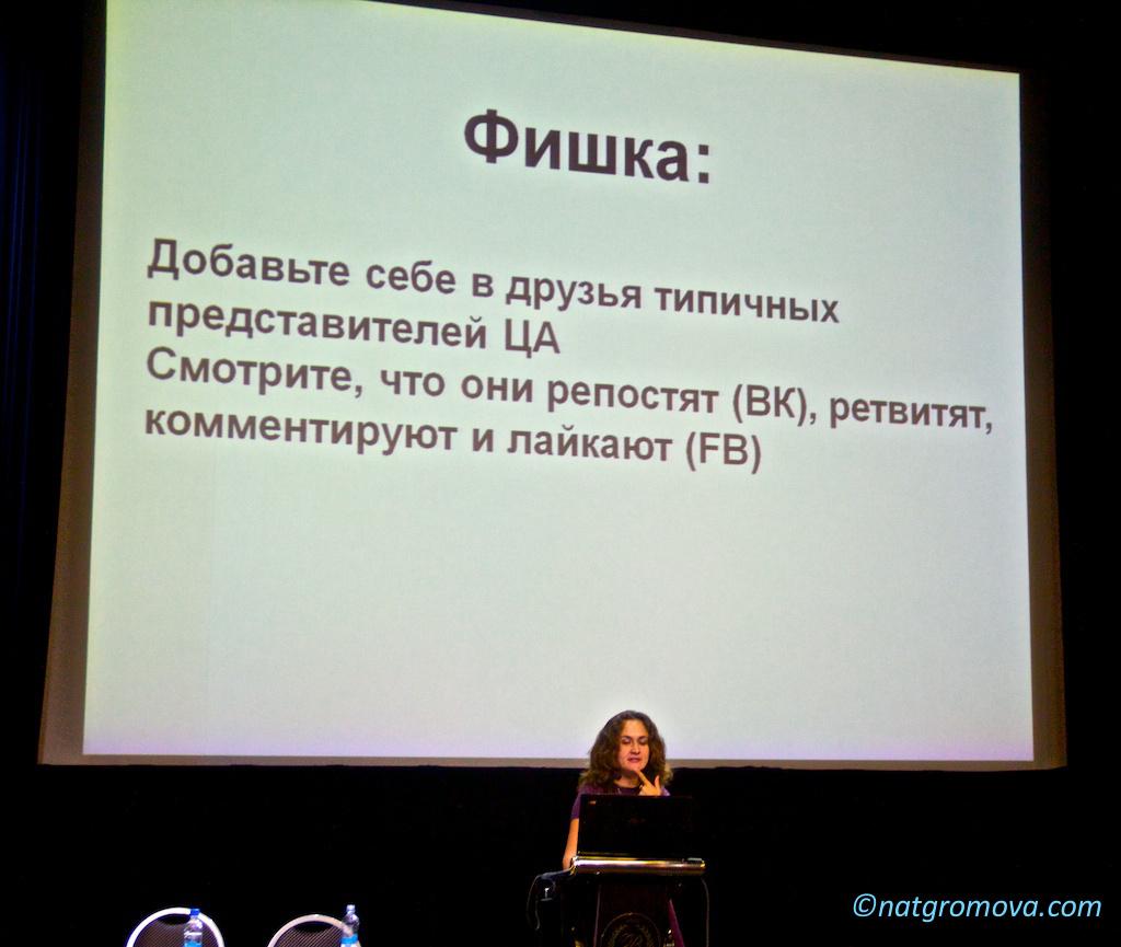 MasterInfobiz-2012. Фишка