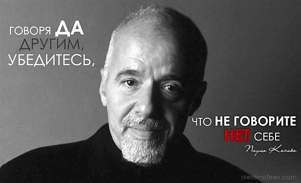Марафон. Paulo Coelho