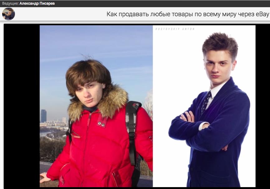 Александр Писарев — мошенник-недоучка