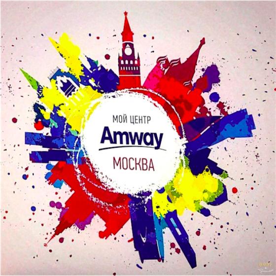 Мой центр Амвэй в Москве